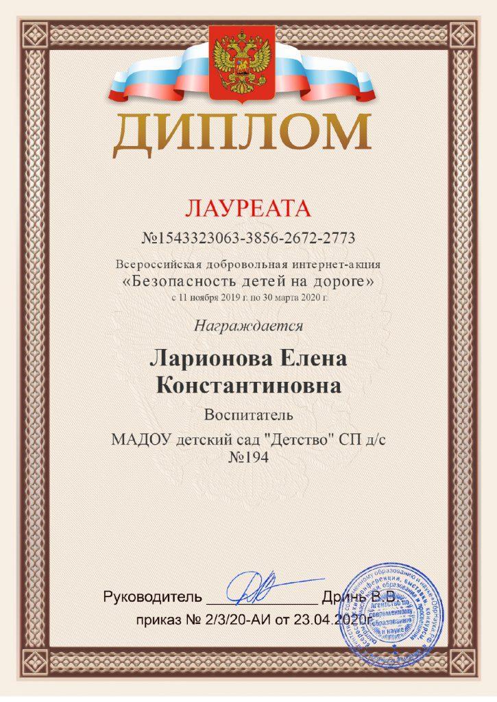 Всероссийский уровень